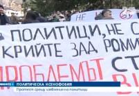 Граждани излязоха на протест срещу ксенофобията