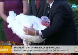 Обама помилва пуйка