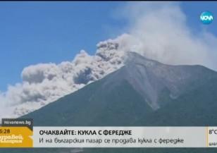 Изригна вулканът Фуего в Гватемала