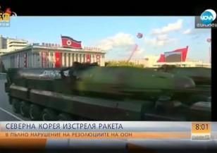 Северна Корея изстреля ракета с далечен обсег