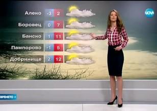 Прогноза за времето (13.02.2016 - централна емисия)