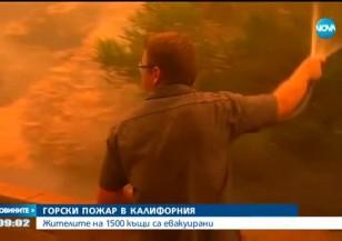 Огромен горски пожар бушува в Калифорния