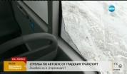 Две счупени стъкла след стрелба по автобус 76 в София