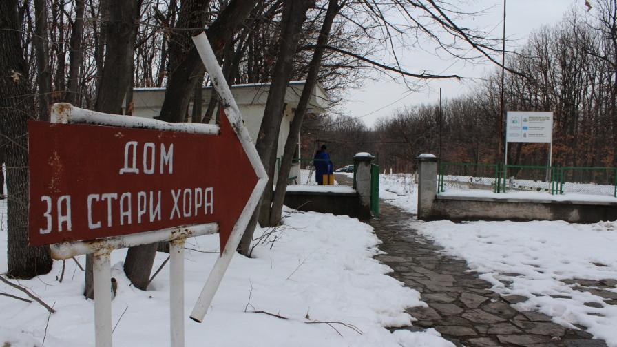 Противопожарна система в дома за стари хора в Хасково