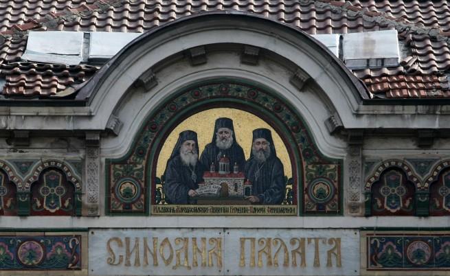 https://m4.netinfo.bg/media/images/10873/10873259/655-402-sinodalna-palata-svetiia-sinod.jpg