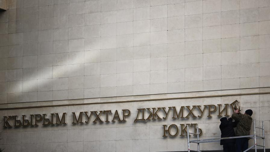 """Ще стане ли Крим """"пролог към нова война"""""""