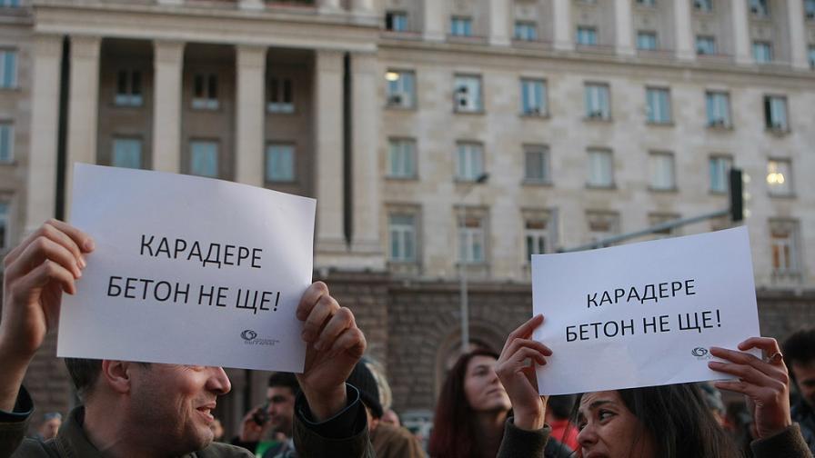Граждани, недоволни от перспективата за застрояване на Кара дере, протестират в София