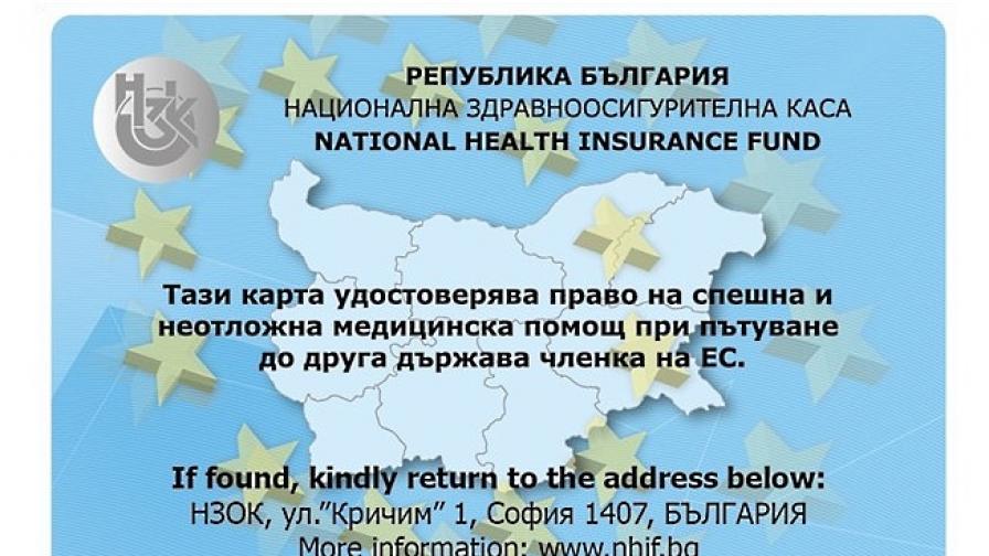 Evropejskata Zdravnoosiguritelna Karta She Bde Validna I V Srbiya
