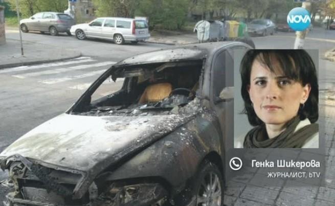 Запалиха втора кола на журналистката Генка Шикерова