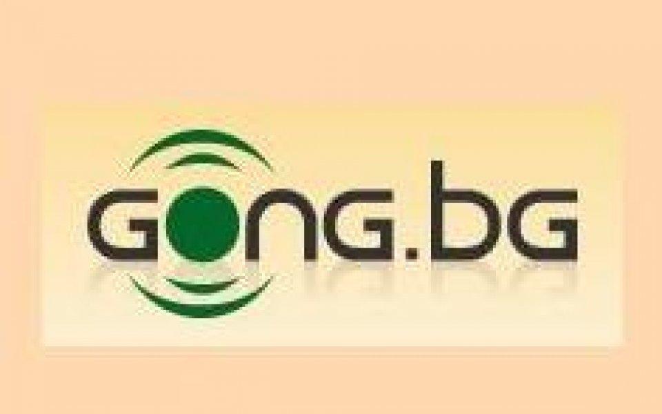 Gong.bg обявява конкурс за редактори