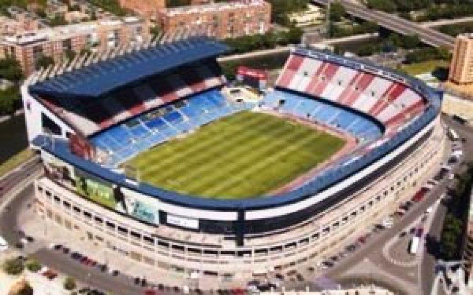 """Резултат с изображение за стадион """"Висенте Калдерон"""" в Мадрид."""