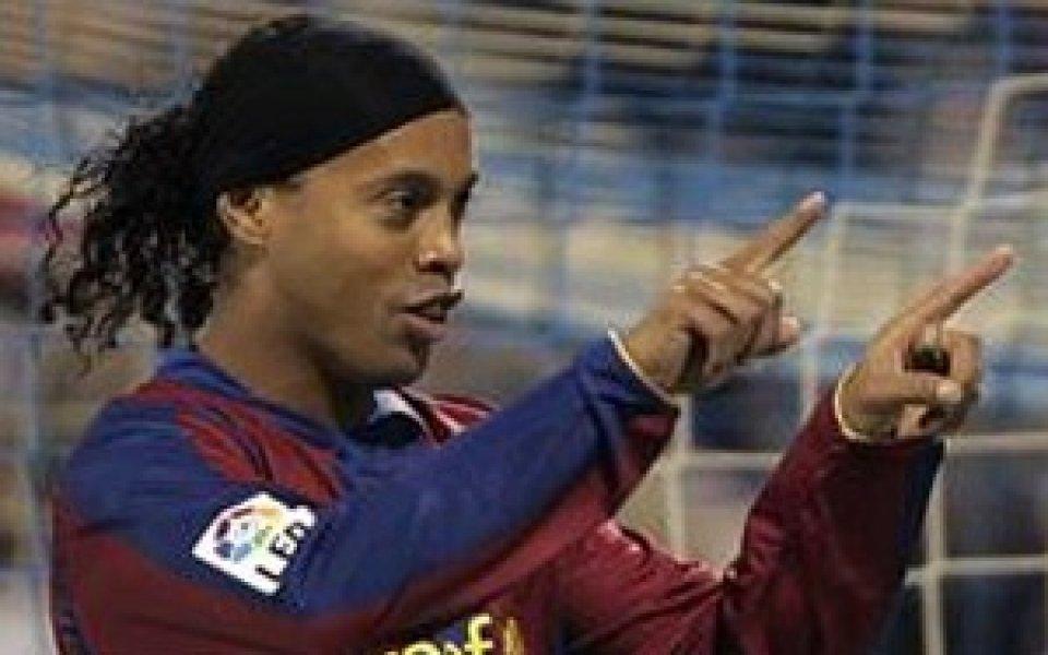 Роналдиньо остава верен на Барселона