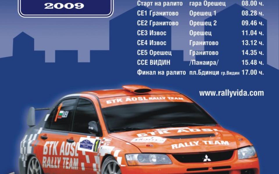 27 екипажа заявени за рали Вида 2009