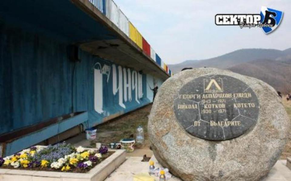 Паметникът на Гунди и Котков грейна (СНИМКИ)