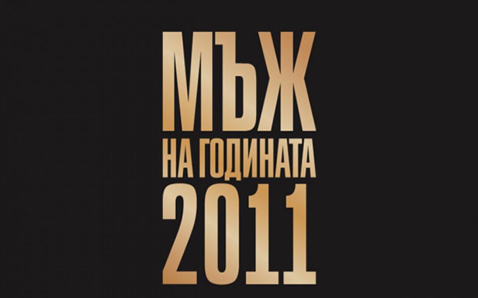 Последен ден за гласуване за Мъж на годината 2011