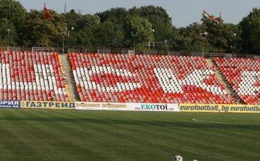 ЦСКА с конкретна стъпка за нов стадион