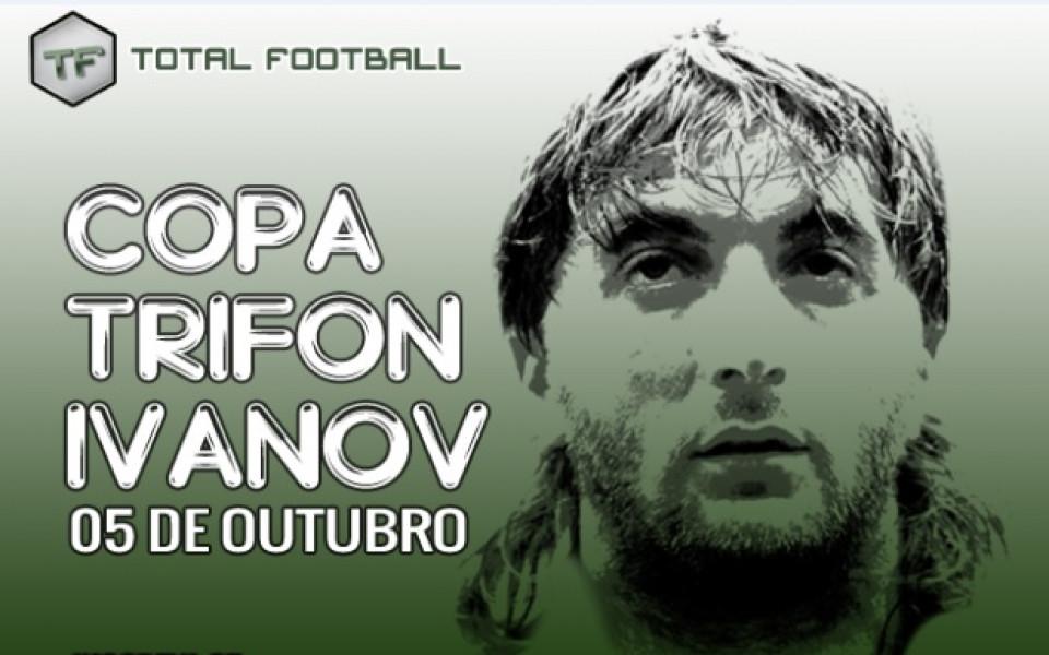 Култово! В Бразилия организират футболен турнир за Купата на Трифон Иванов