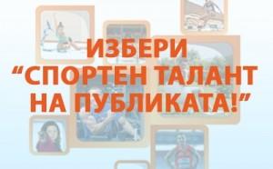 Ожесточена битка за приза Спортен талант на публиката на Еврофутбол
