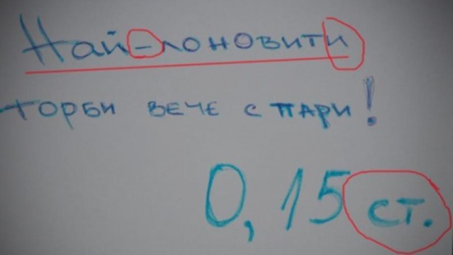 """""""Най-лоновити торби"""" и други бисери на неграмотни във Варна"""