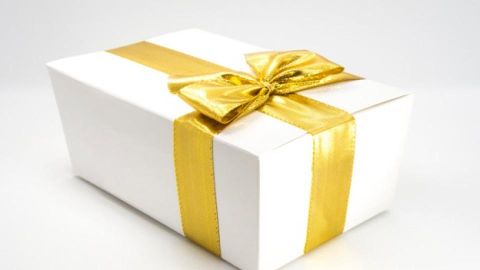 За подаръците