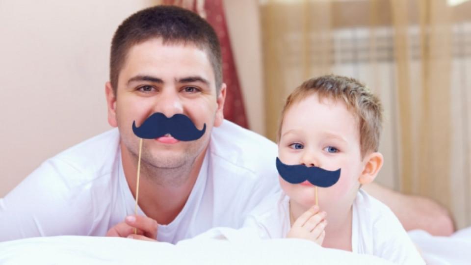 Задава се още един празник, посветен на татковците