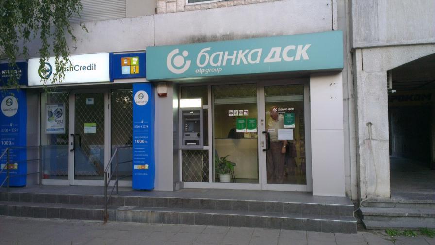 Банков обир в София