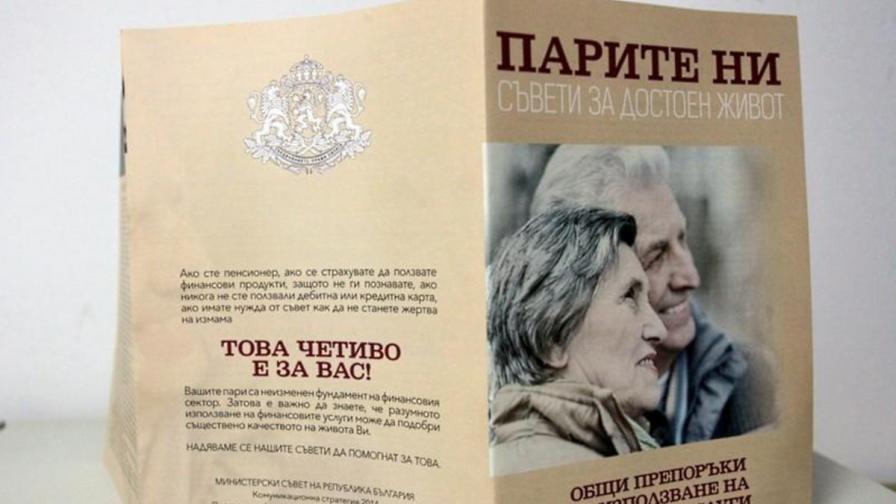 Кабинетът учи пенсионерите как да живеят достойно