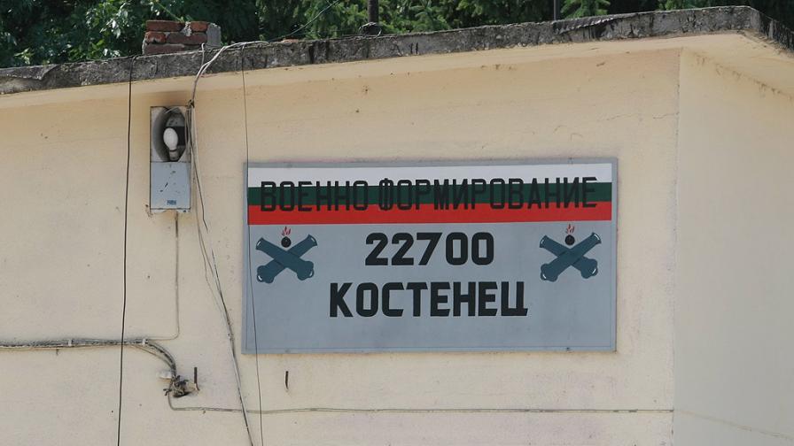 Тежко раненият от взрива в Костенец излезе от кома