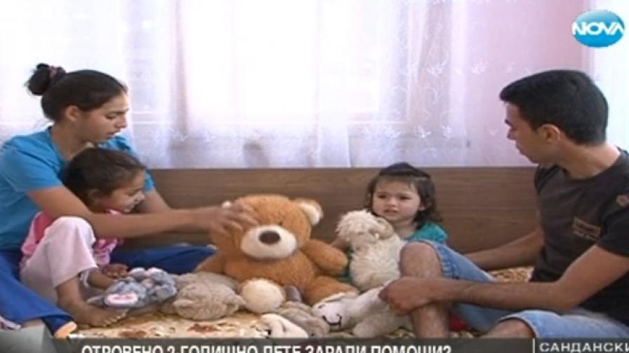 Родители тровят 2-годишното си дете заради помощи?