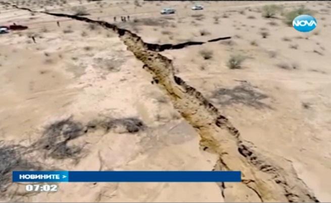 Земята в Мексико се разцепи