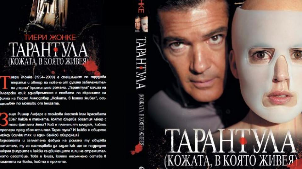 Корицата на книгата е сходна с плаката на филма на Алмодовар