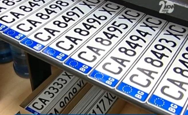Ново предложение: Махат буквите за област от номерата, регистрацията - в частни пунктове