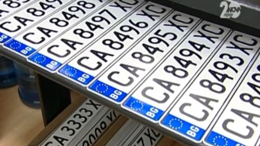 Ново: Махат буквите за област от номерата, регистрацията - в частни пунктове