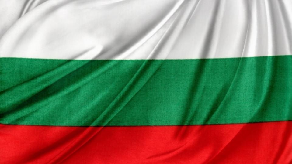 Честит Ден на Освобождението на България от османско владичество!