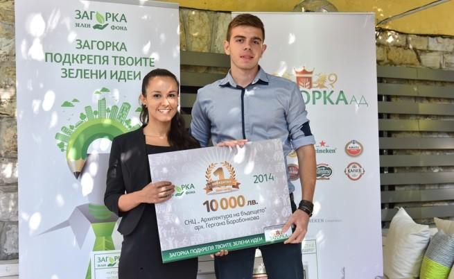 Пасивна еко класна стая е проект №1 в Загорка Зелен фонд