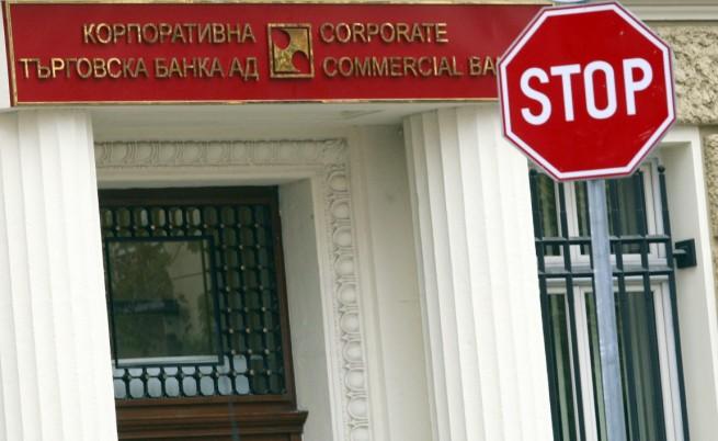 Съдът обяви фалит на КТБ и прекрати дейността й