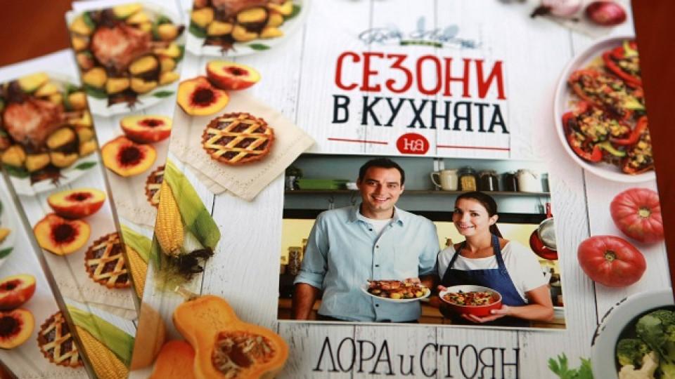 """Лора и Стоян от """"Бон апети"""" издадоха книга с рецепти"""