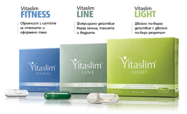 Модерната технология Licaps гарантира качествата и безопасността на продуктите Vitaslim