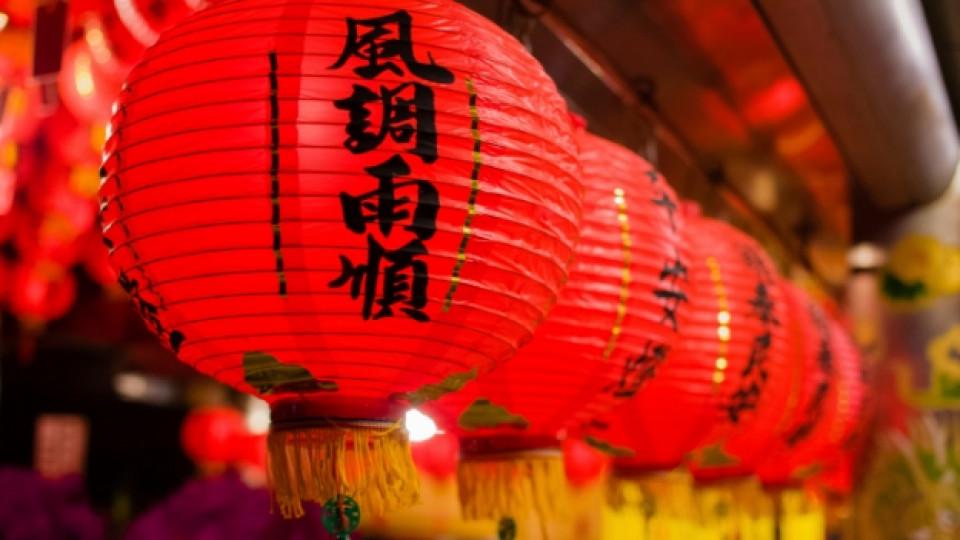 Китайската нова година настъпва тази нощ