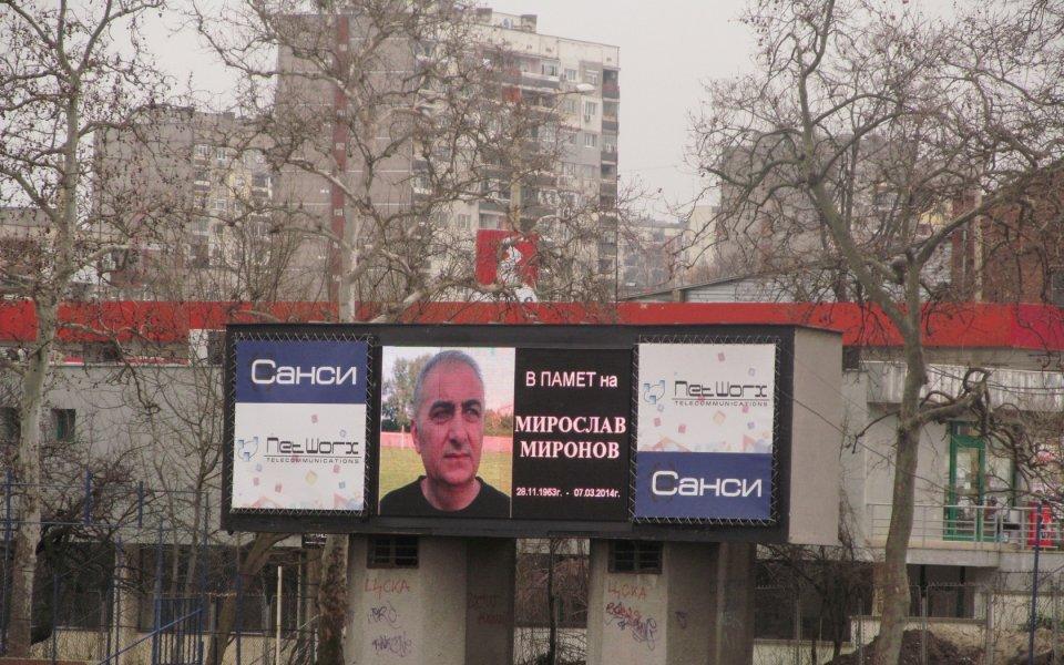 Дунав бие в памет на Мирослав Миронов
