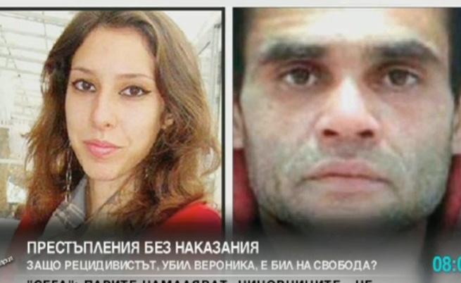 Финално: 30 години затвор за убиеца на Вероника