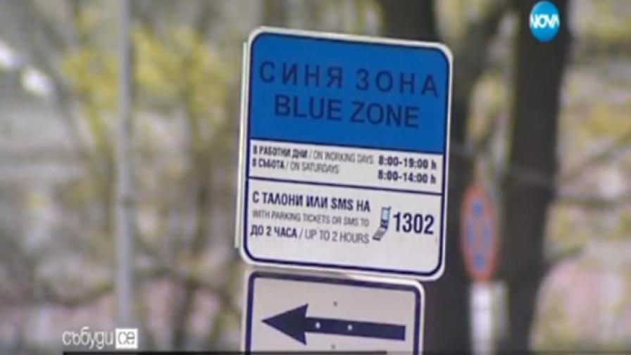Безплатно паркиране в София на 5 и 7 май