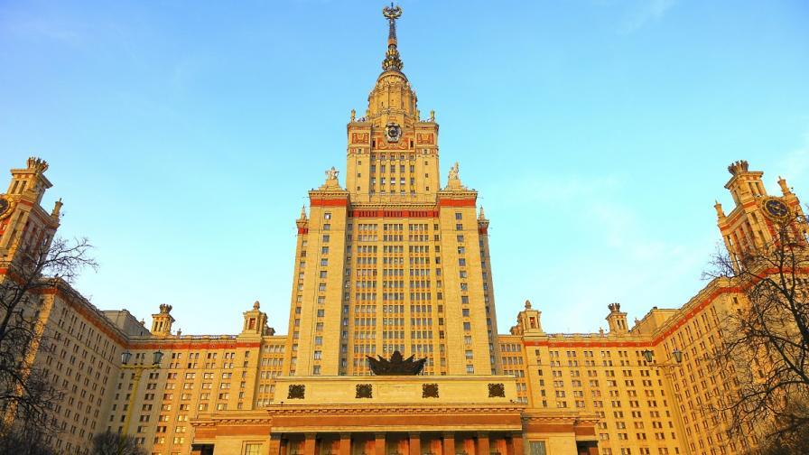 """Московският държавен университет """"М. В. Ломоносов"""""""