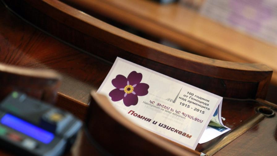 Парламентът прие декларация, признаваща масовото изтребление на арменци в Османската империя