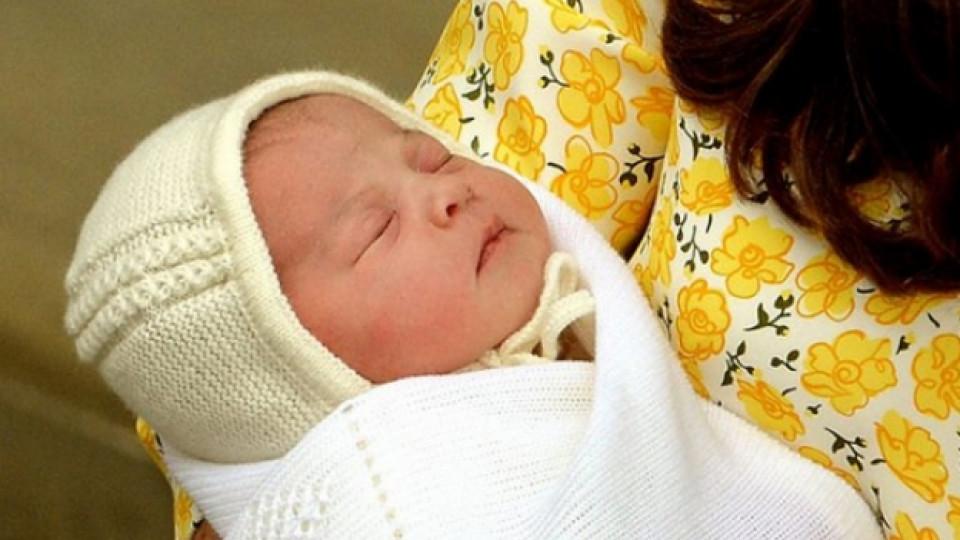 Шарлът Елизабет Даяна се роди в утрото на 2 май