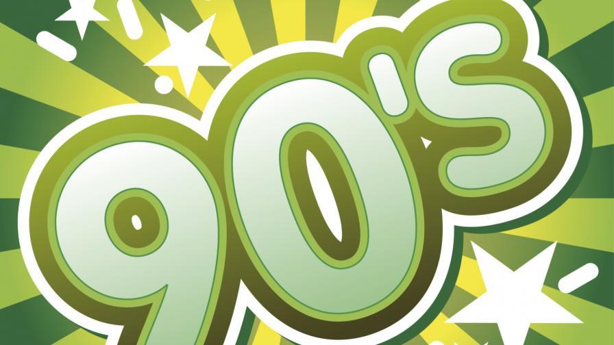 Какво запазихте от 90-те?