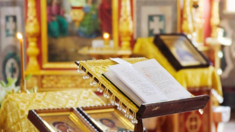 Църквата почита Светите равноапостоли Кирил и Методий