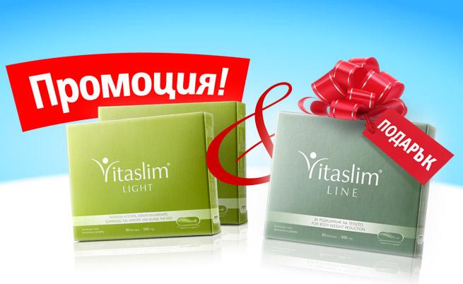 С промо пакет Отслабни сега получавате 2 бр. Vitaslim LIGHT (от по 30 капс.) + подарък 1 бр. Vitaslim LINE (30 капс.)
