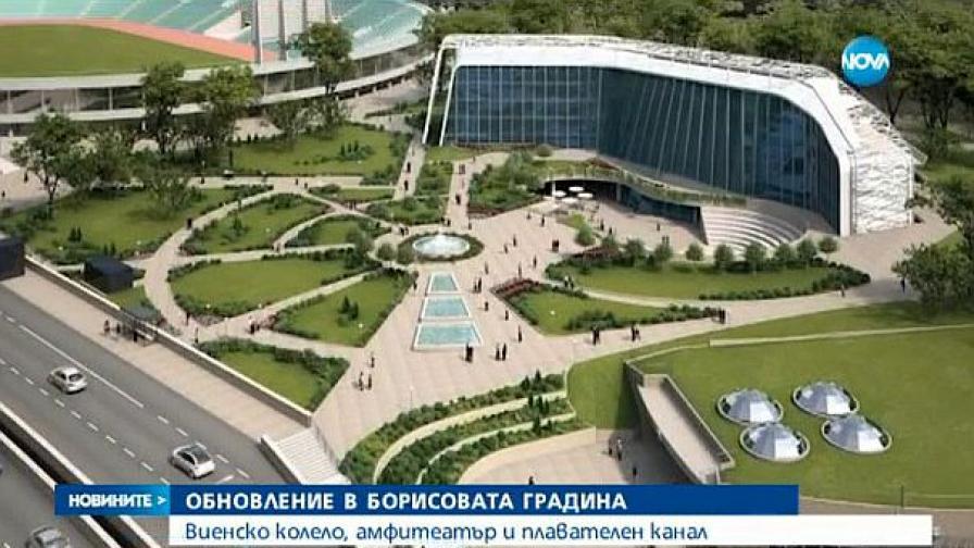 Каква ще бъде Борисовата градина след обновлението
