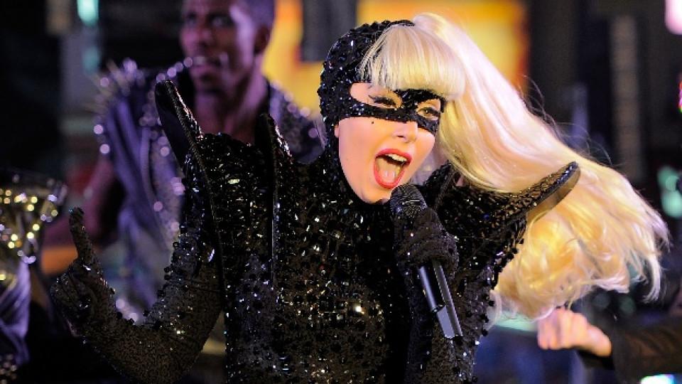 В очакване на Лейди Гага